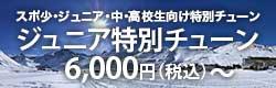 ジュニア特別チューン 税込価格 6,000円〜